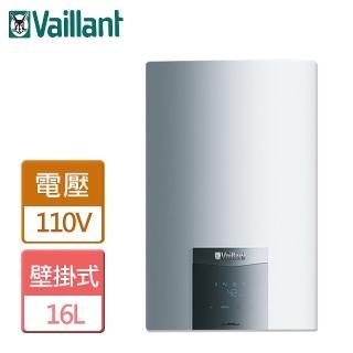 【德國威能 Vaillant-贈掃地機器人】即熱型壁掛式熱水器 16L-天然瓦斯(MAG PRO TW 16-2/0-3H)