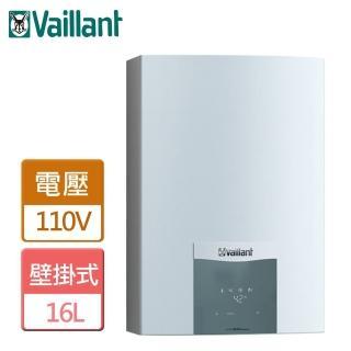 【德國威能 Vaillant-贈掃地機器人】即熱型壁掛式熱水器 16L-液化瓦斯(MAG CLASSIC TW 16-2/0-3B)