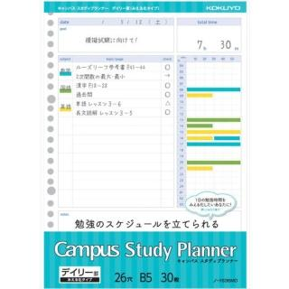 【KOKUYO】Campus活頁紙計畫罫B5點線每日時間軸(藍)