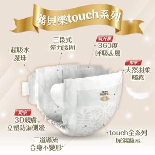 【麗貝樂】Touch嬰兒紙尿褲6號(XL-38片)