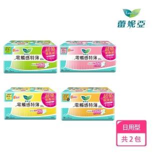 【Laurier 蕾妮亞】零觸感特薄衛生棉 日用型衛生棉 超值量販2包/組(20.5cm/22.5cm/25cm)