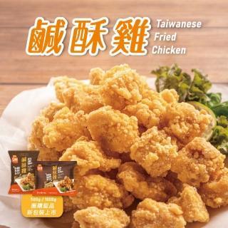 【綠野農莊】台灣鹹酥雞
