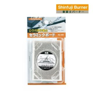 【SHINFUJI 新富士】陶瓷防火板(陶瓷防火板)