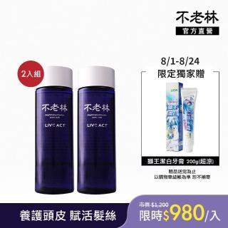 【不老林】藥用不老林LIVE ACT頭皮用養髮精2入組(活化頭皮角質)