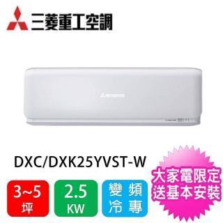 【MITSUBISHI 三菱】3-5坪變頻冷專分離式冷氣(DXC25YVST-W/DXK25YVST-W)