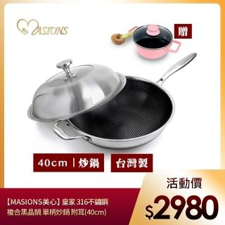 【MASIONS 美心】維多利亞Victoria 皇家316不鏽鋼複合黑晶鍋 單柄炒鍋 附耳(40cm)