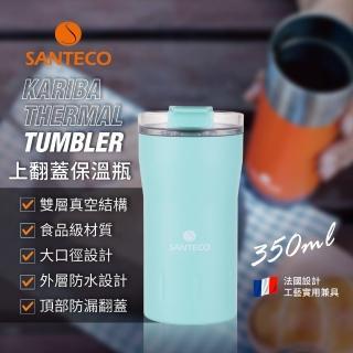 【法國Santeco】Kariba 保溫瓶 350ml(薄荷綠)