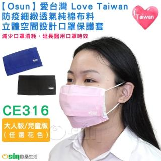 【Osun】愛台灣 Love Taiwan 防疫細緻透氣純棉布料立體空間設計口罩保護套大人版兒童版(CE316)
