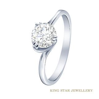 【King Star】1克拉經典鑽戒(嚴選最白D VS2 3EX完美車工)