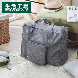【生活工場】Gray生活旅記手提行李袋