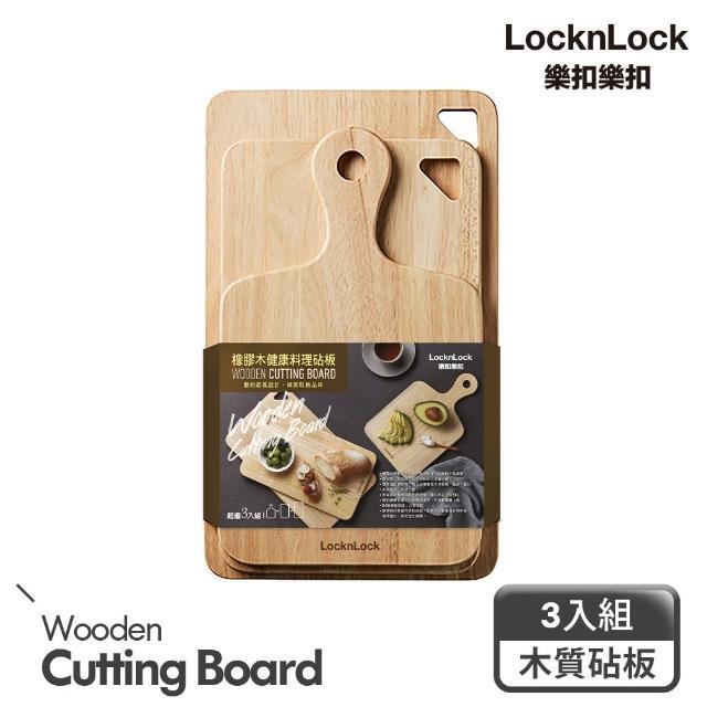 【LocknLock樂扣樂扣】P&Q橡膠木健康料理砧板3入組(可吊掛/擺盤/木盤/木餐盤/切菜板)/
