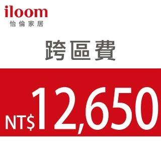 【iloom 怡倫家居】專案 運送跨區費用_台東