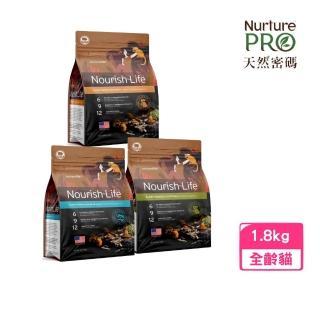 【NurturePRO 天然密碼】貓糧《低敏雞肉/阿拉斯加鮭魚》4lb/1.8kg