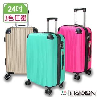 【Batolon 寶龍】24吋  精彩奇蹟TSA鎖加大ABS硬殼箱/行李箱(3色任選)
