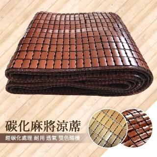 【Mexsmon 美思夢】涼夏碳化麻將竹床蓆雙人加大(6X6尺)