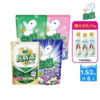 【白鴿】天然抗菌洗衣精補充包2000gx6+贈光科技洗衣精220gx3(六款任選)