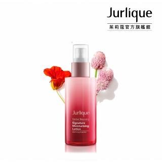 【Jurlique 茱莉蔻】活能再生發亮乳 Herbal Recovery Signature Moisturising Lotion 50ml(發光嫩白小紅瓶)