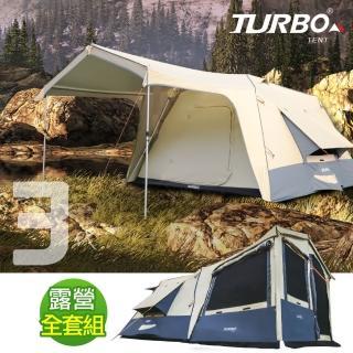 【Turbo Tent】8人帳篷露營全套組第3代(Turbo Lite300 3代 + 邊片x2 + Lite300前門片)