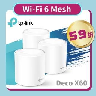 【TP-Link】Deco X60 AX3000 Mesh 雙頻智慧無線網路WiFi 6分享系統網狀路由器(3入)