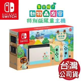 【Nintendo 任天堂】Switch 集合啦!動物森友會 特仕版主機(-台灣公司貨)