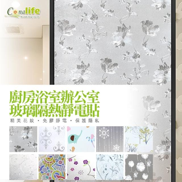【Conalife】居家裝飾玻璃隔熱美化無膠靜電貼(2入)/