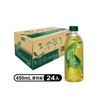 【原萃】冷萃茶450ml 24入/箱(金萱烏龍/深蒸綠茶)