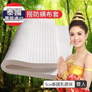 【法國防蹣防蚊技術】LooCa 5cm泰國乳膠床墊-搭贈防蹣布套-雙人5尺(Greenfirst系列-贈雙禮)