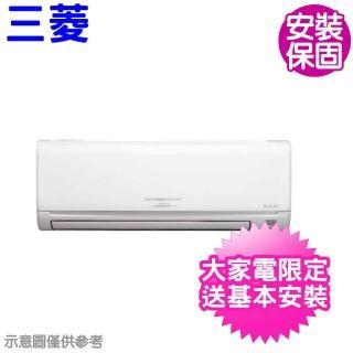 【MITSUBISHI 三菱】變頻分離式冷氣4坪(MSY-GE25NA/MUY-GE25NA)