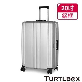 【TURTLBOX 特托堡斯】20吋 行李箱 輕量 深鋁框 登機箱 加大版型 TB5-FR(多色任選)