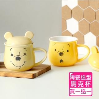 【Disney 迪士尼】微笑維尼 造型馬克蓋杯450ml(買一送一)