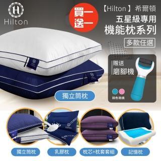 【Hilton 希爾頓】五星級專用。機能枕系列/買一送一/多款任選(獨立筒枕/記憶枕/舒柔枕/透氣枕/乳膠枕)