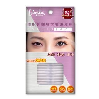 【Lumiere】隱形輕薄雙面雙眼皮貼 共182片 贈專用Y型棒(標準版2mm)