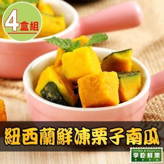 【愛上鮮果】紐西蘭鮮凍栗子南瓜4盒組(250g±10%)