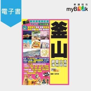 【myBook】釜山 19-20年版 熱情海港爽吃遊Easy GO!(電子書)