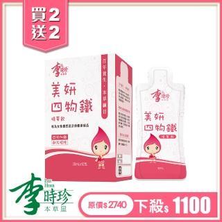 【買二送二】李時珍美妍四物鐵精華飲12包/盒(共4盒)