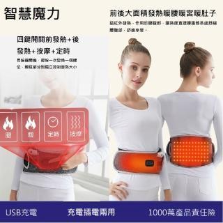【Smart bearing 智慧魔力】至尊款紅光充電式 熱敷震動按摩 無線彈力鬆緊護腰帶(4鍵功能/3段溫控/鋰電池)