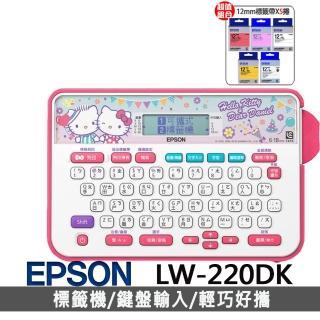 【五年保固超值組】贈5捲標籤帶【EPSON】EPSON LW-220DK 台灣限定戀愛款Hello Kitty& Dear Daniel標籤機