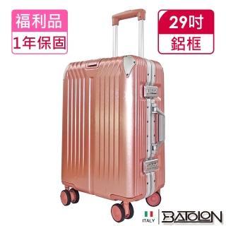 【Batolon 寶龍】福利品  29吋  星月傳說TSA鎖PC鋁框箱/ 行李箱(玫瑰金)