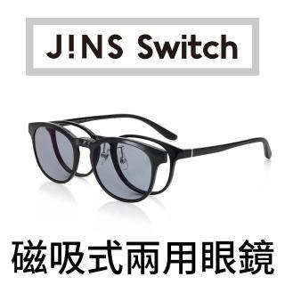 【JINS】Switch 磁吸式兩用眼鏡-駕駛用前片(ALRF20S195)