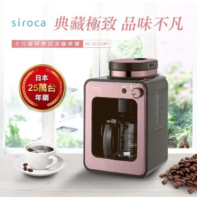 【5月Siroca品牌月★登記抽PS5】自動研磨悶蒸咖啡機-玫瑰金(SC-A1210RP)/