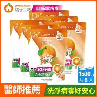 【Orange house 橘子工坊】天然濃縮洗衣精補充包-制菌力1500ml*6包/箱(洗病毒 念珠球菌 A/B流感)