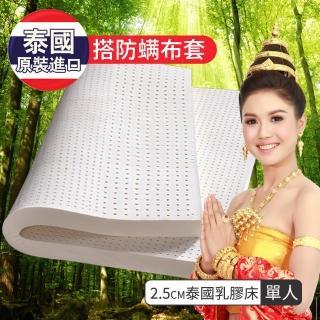 【LooCa】2.5cm泰國乳膠床-搭贈防蹣布套(單人3尺-Greenfirst系列-隔日配)