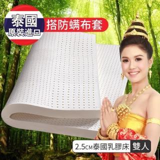 【LooCa】2.5cm泰國乳膠床-搭贈防蹣布套(雙人5尺-Greenfirst系列-隔日配)