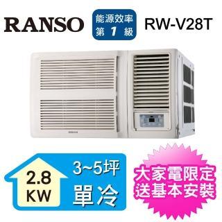 【滿額登記送mo幣★RANSO聯碩】4-6坪R32一級變頻單冷窗型冷氣(RW-V28T)