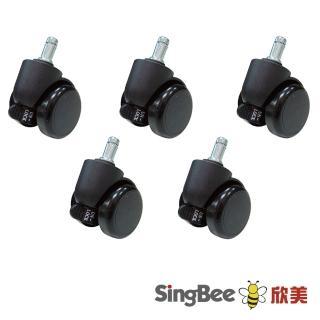 【SingBee 欣美】加價購-LOCK坐定輪(5入組)