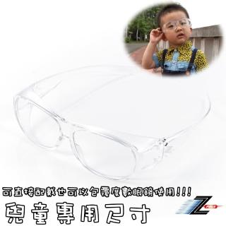 【Z-POLS】兒童專用Z7 高質感全透明款抗紫外線UV400防風粉塵防飛沫防疫眼鏡(兒童防疫眼鏡近視族可用)