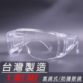 【EYEFUL】Z87防護眼鏡(全包覆防護眼鏡1副組可供醫療人員用)/