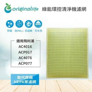 【OriginalLife】適用飛利浦:AC4016、ACP017、AC4076、ACP077 超淨化空氣清淨機濾網(飛利浦 濾網/濾心)