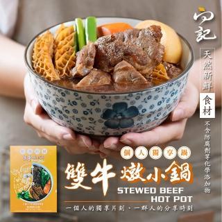 【向記】雙牛燉小鍋(500g/份)