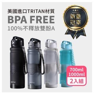 【Upstyle】美國進口Tritan材質 運動水壺超值組(1000ml+700ml)贈好禮四件